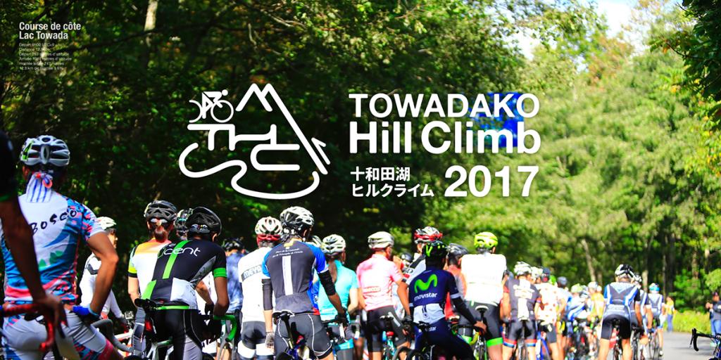 十和田湖ヒルクライム2017開催