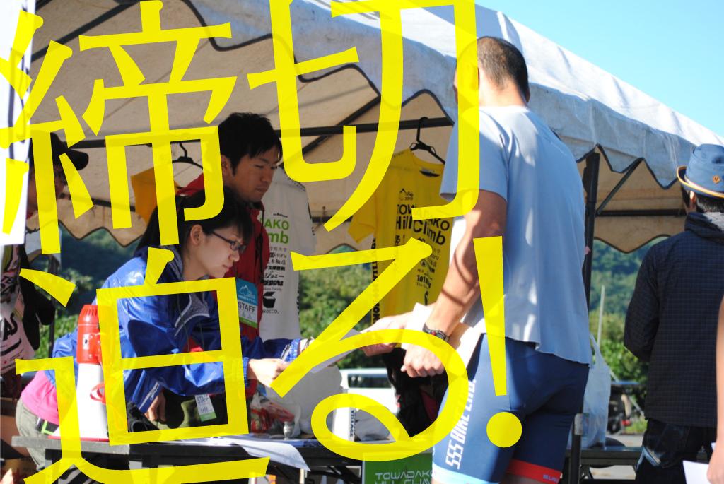 十和田湖ヒルクライム2015締切迫る