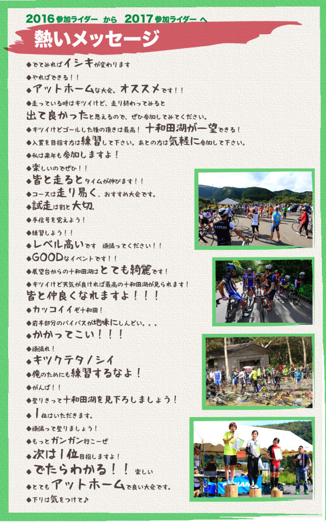 十和田湖ヒルクライム-参加者へメッセージ