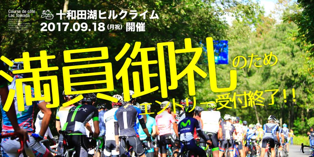 十和田湖ヒルクライム2017受付終了