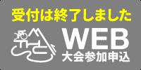 十和田湖ヒルクライムWEBエントリー受付終了