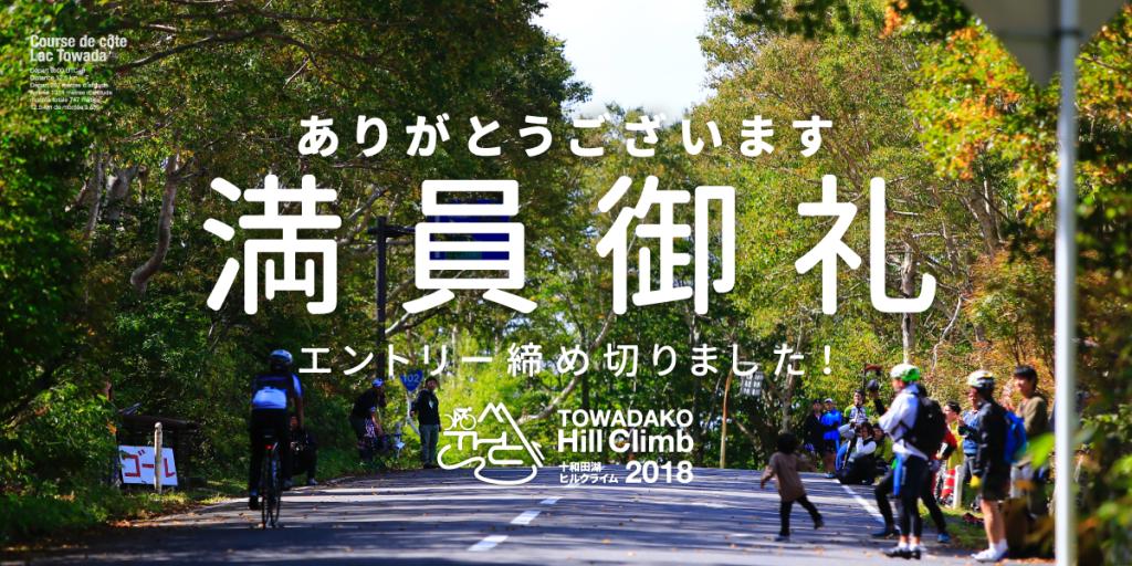 十和田湖ヒルクライム2018-エントリー満員締切
